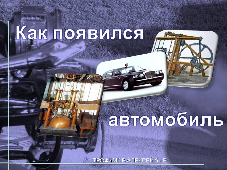 Как появился автомобиль