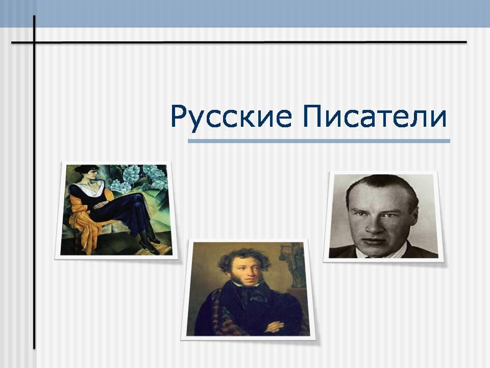Русские писатели. Презентации